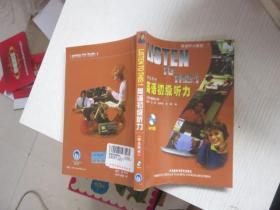 英语初级听力 学生用书 附盘