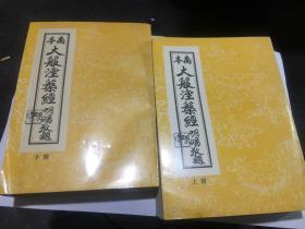 南本大般涅槃经【16开全2厚册/手书影印本】2本合让60元