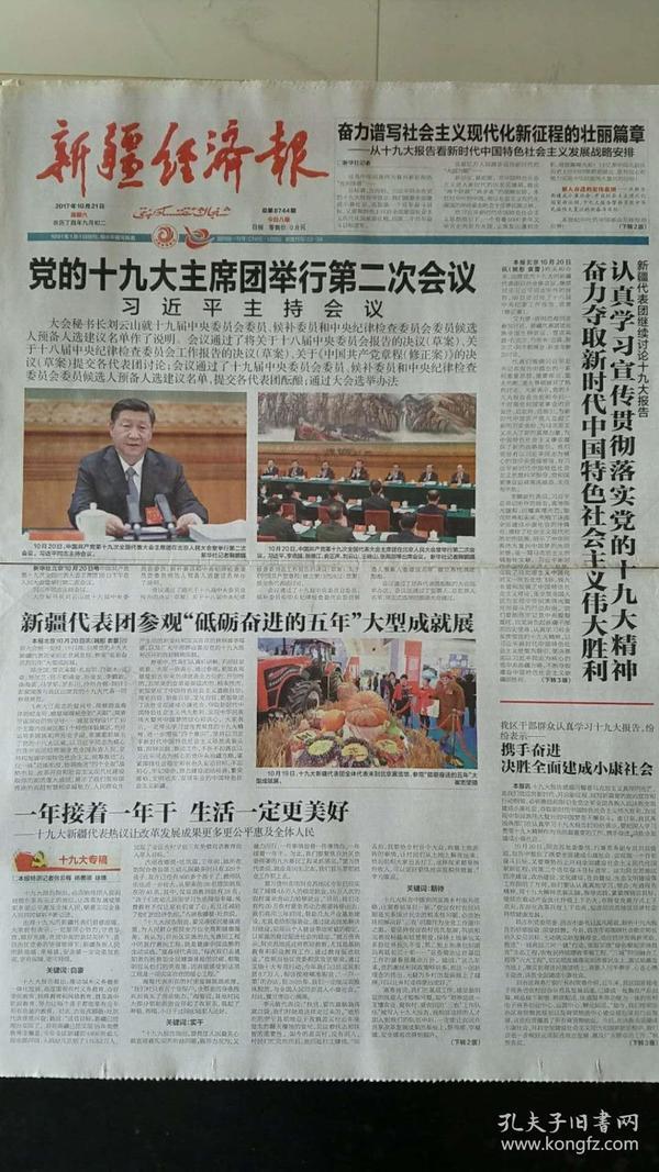 新疆经济报 2017年10月21日(党的十九大主席团举行第二次会议)