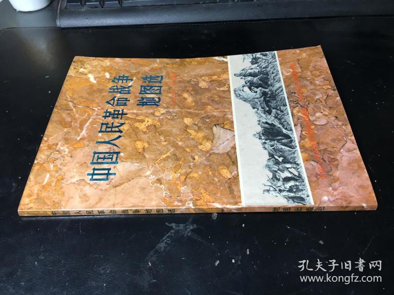中国人民革命战争地图选 1927-1949./.·.
