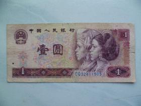 四版珍稀钱币:801CQ天蓝冠号32411505