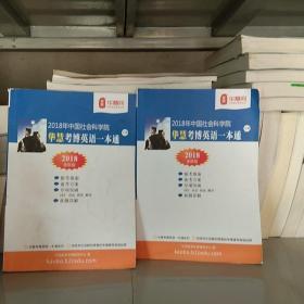 2018年中国社会科学院,华慧考博英语一本通(上下册)