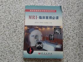 国家继续医学教育项目用书: MRI.临床医师必读  有划线  不影响阅读