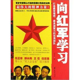 向红军学习:打造最有理想最有凝聚力的优秀团队