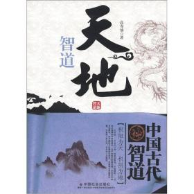 中国古代智道丛书:天地智道