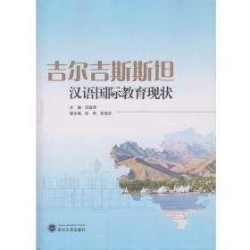 吉尔吉斯斯坦汉语国际教育现状