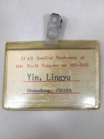 医学物理和生物医学工程世界大会1991年西安卫星会议代表证