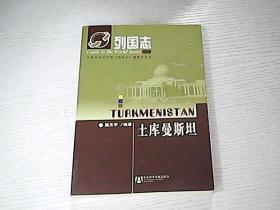 列国志:土库曼斯坦