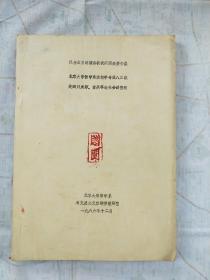 社会主义时期宗教状况调查报告集 赴四川成都 重庆等地社会调查组(北京大学哲学系教学专业1983级学生,油印本)