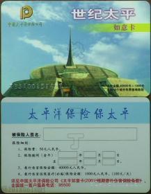 卡-中国太平洋保险公司·世纪太平如意卡