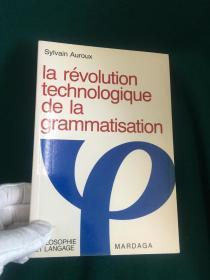 La Révolution Technologique de la Grammatisation【技术革命的语法化】