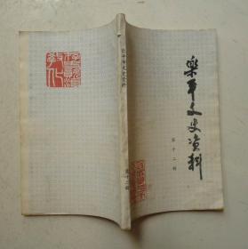 乐平文史资料第十二辑