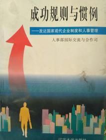 成功规则与惯例:发达国家现代企业制度和人事管理