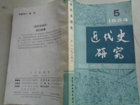 近代史研究 1984 5
