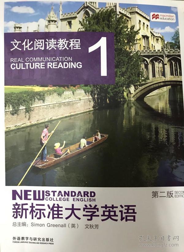 新标准大学英语 文化阅读教程1图片