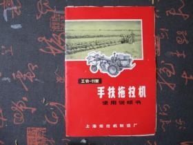 工农-11型手扶拖拉机使用说明书【印有毛主席语录】