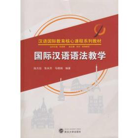 国际汉语语法教学