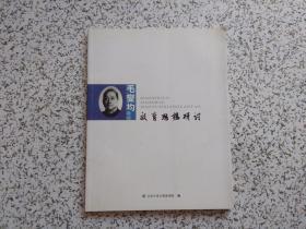毛燮均教授教育思想研讨  ( 毛燮均中国口腔医学之父 ).