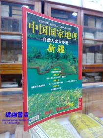 中国国家地理2002.1(带地图)