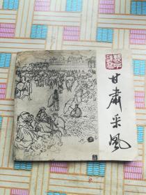 叶浅予速写集《甘肃采风》 (1版1印800册)