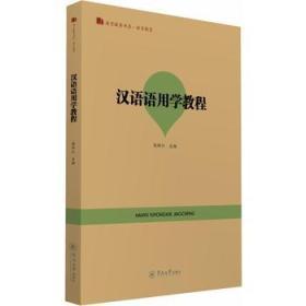 汉语语用学教程(语言服务书系·语言教育)