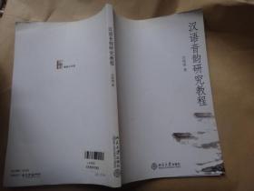 汉语音韵研究教程