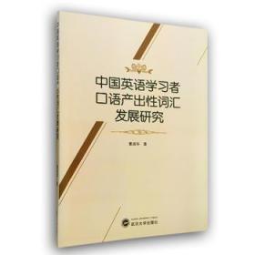 中国英语学习者口语产出性词汇发展研究