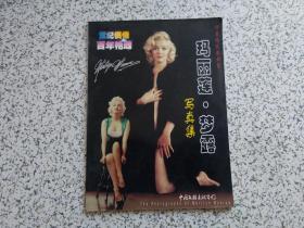 莱坞性感女皇玛丽莲·梦露写真集 (世纪偶像 百年艳魂)