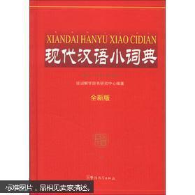现代汉语小词典(全新版)
