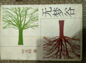 无梦谷_叶文玲 著_孔夫子旧书网图片
