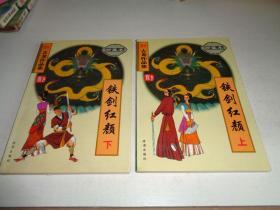 铁剑红颜【全二册】