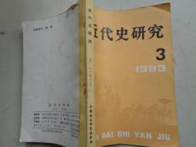 近代史研究 1983 3