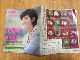 1975年日本出版《HEIBON SONG/平凡ソング》流行歌曲集,封面【山口百惠】