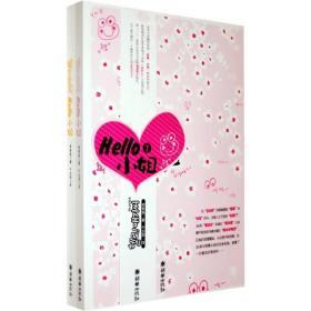 9787505419117HEIIO小姐(全两册)(长篇小说)