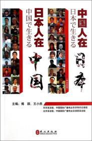 中国人在日本日本人在中国