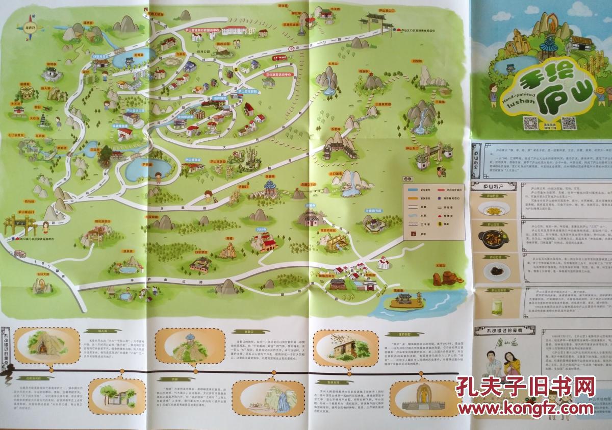 庐山手绘地图 庐山地图 庐山导游图 庐山旅游图