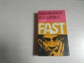 8000英语单词近义分类速记