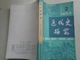 近代史研究 1985 2