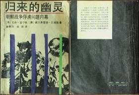 归来的幽灵-朝鲜战争俘虏问题内幕