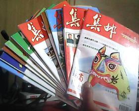 集邮 1998年 第1-12期 总第339-350期(12本合售)