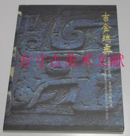 吉金瑞彝 中国历代青铜 金银器瑰宝特展