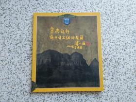 冀南银行 新中国金融的摇篮 彩印画册