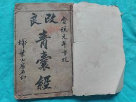 宣统元年上海扫叶山房石印改良青囊经一册八卷
