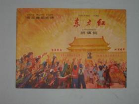 横16开连环画(带拼音) 音乐舞蹈史诗《东方红--朗诵词》 1978年1版1印