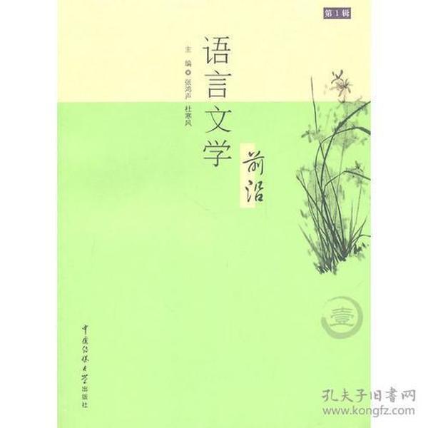 语言文学前沿(第一辑)