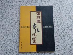 张其凤书法作品集
