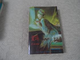 90年代英语系列丛书:爱玛 (英文版)