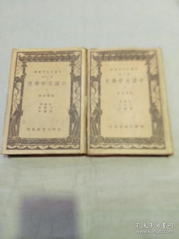 中国文化史丛书:中国文字学史 (上下册全硬精装)