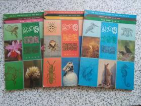 200种(动物、植物、昆虫)识别图册  3册合售
