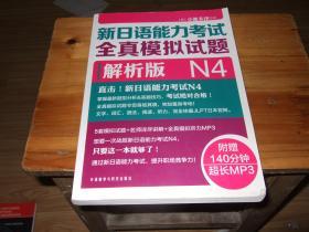 新日语能力考试全真模拟试题:解析版 N4  附光盘